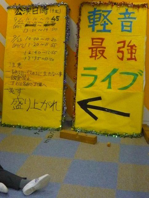 今年の息子文化祭ライヴ@視聴覚室_f0164187_224318.jpg