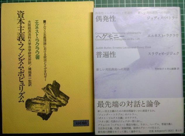 注目新刊:ラクラウ+ムフ『民主主義の革命』ちくま学芸文庫、ほか_a0018105_23432222.jpg