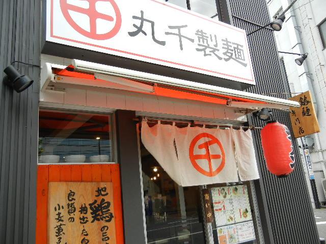 丸千製麺_e0028505_515232.jpg
