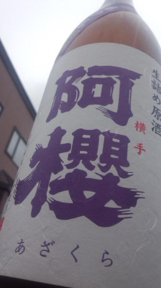 【日本酒】 阿桜 亀の尾 生詰め原酒 熟成ver 限定_e0173738_8584417.jpg