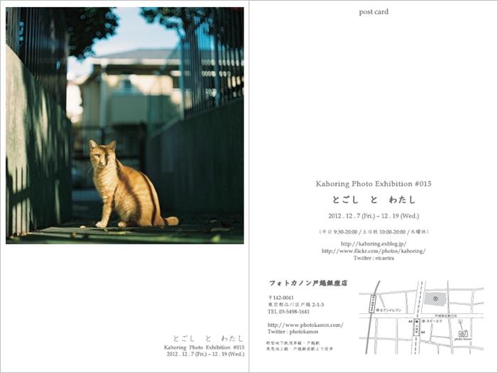 Kahoring Photo Exhibition #015  「 とごし と わたし 」_b0189039_245545.jpg