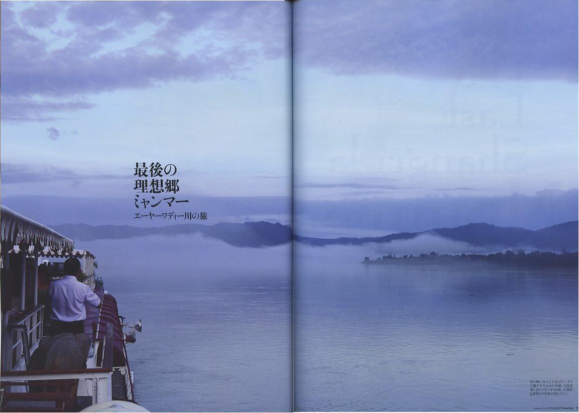 「Cruise Traveller」vol. 3のミャンマー特集に_a0086851_21403373.jpg