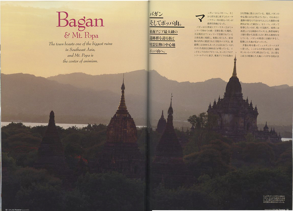 「Cruise Traveller」vol. 3のミャンマー特集に_a0086851_21404557.jpg