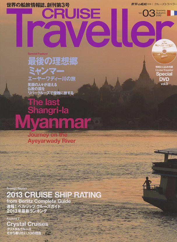「Cruise Traveller」vol. 3のミャンマー特集に_a0086851_2140491.jpg