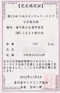 さぬきセンチュリーライド小豆島大会2012に参加しました_e0201281_21383295.jpg