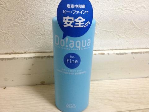 Do!aqua beファイン_b0151584_2373860.jpg