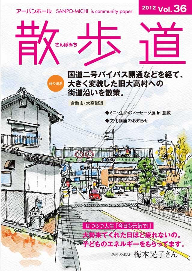 散歩道vol.36_d0118987_20533481.jpg