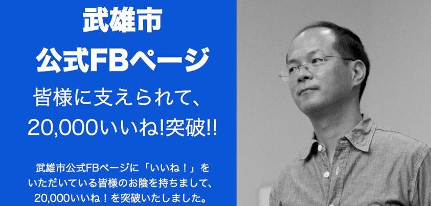 武雄市Facebook、2万いいね!突破_d0047811_20212465.jpg