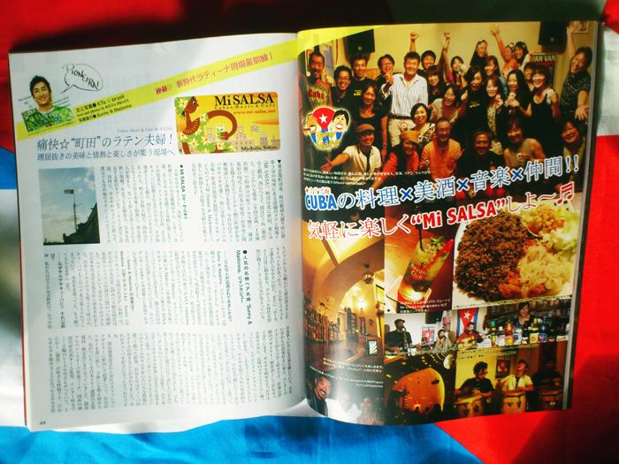 ♬月刊LATINA11月号CUBA人もびっくり!痛快日本人サルサ夫婦の人気CUBA料理店 @misalsa1 @latinacojp ▶_b0032617_1342252.jpg