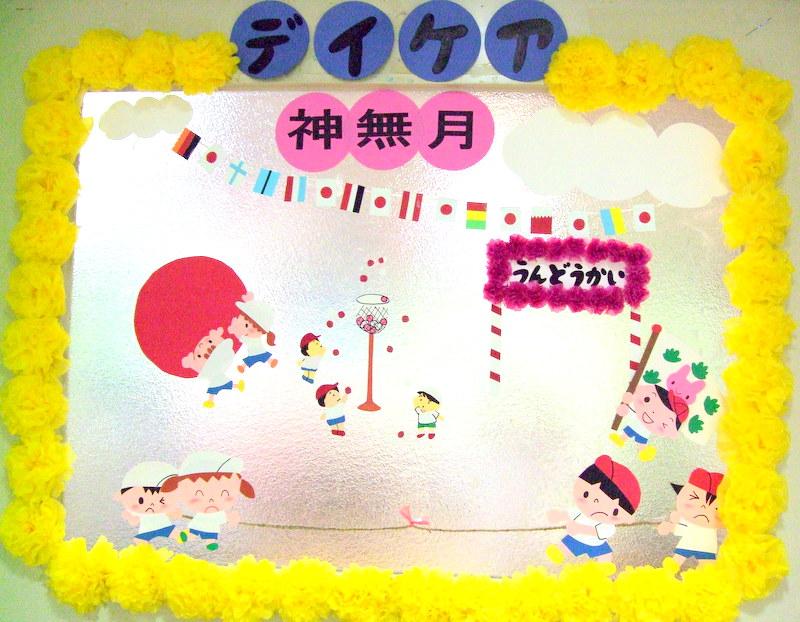 運動会_c0221418_2032516.jpg
