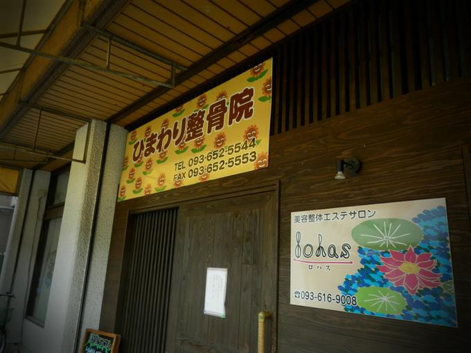 「筑豊市場」へ~☆_a0125419_1333571.jpg