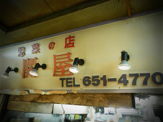 「筑豊市場」へ~☆_a0125419_1338497.jpg