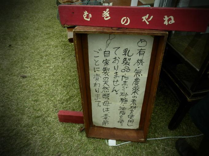 2012「原っぱマルシェ秋」&「HARVEST MARKET」のダブル「出店」DAY★_a0125419_7573161.jpg