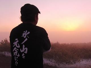《氷ノ山の貴公子》 さんと登る、ご来光ツアー!!_f0101226_2038294.jpg