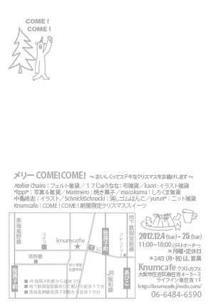 メリーCOME!COME!_c0188928_23361329.jpg