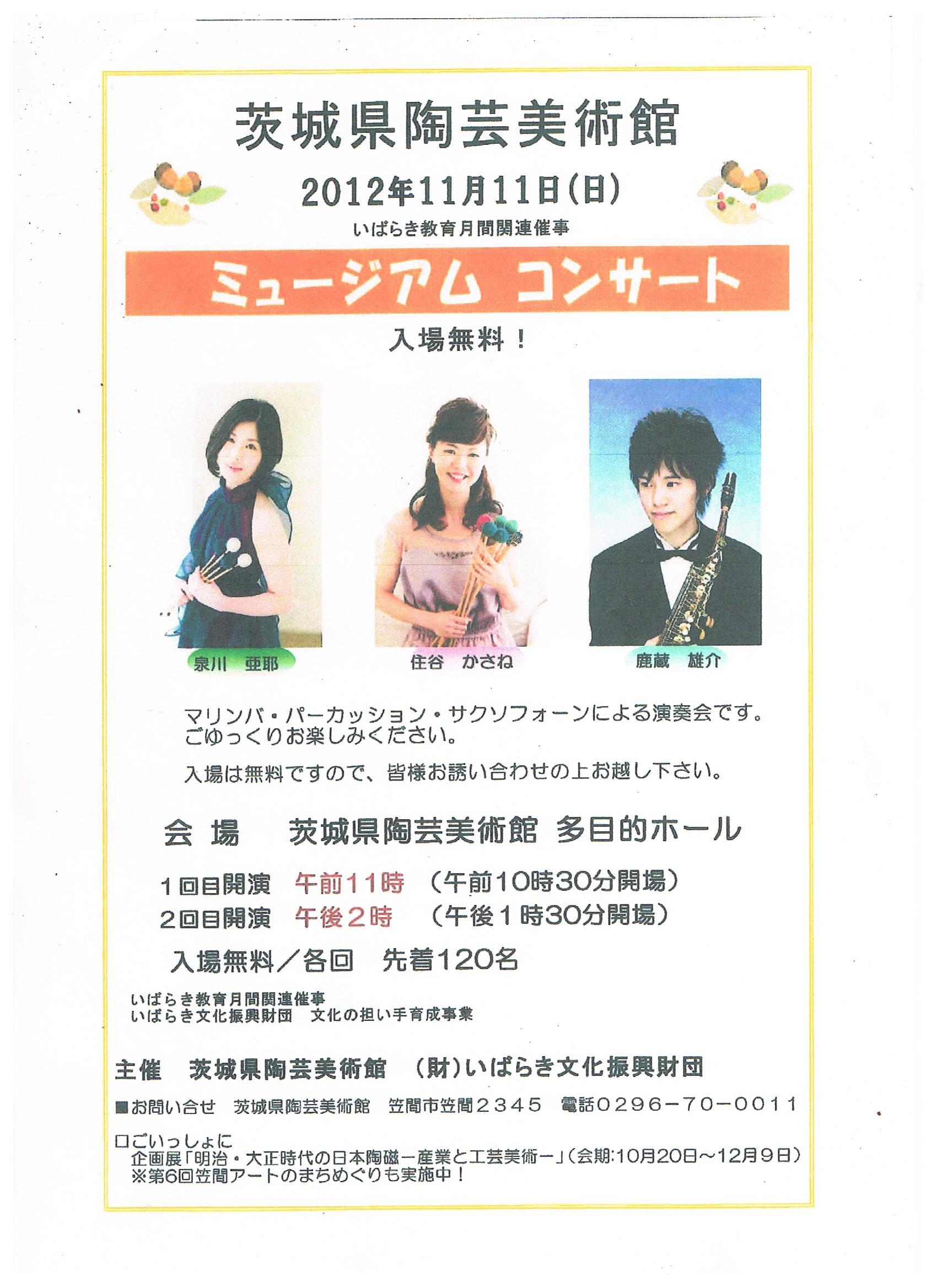 ミュージアムコンサート_a0142933_22272635.jpg
