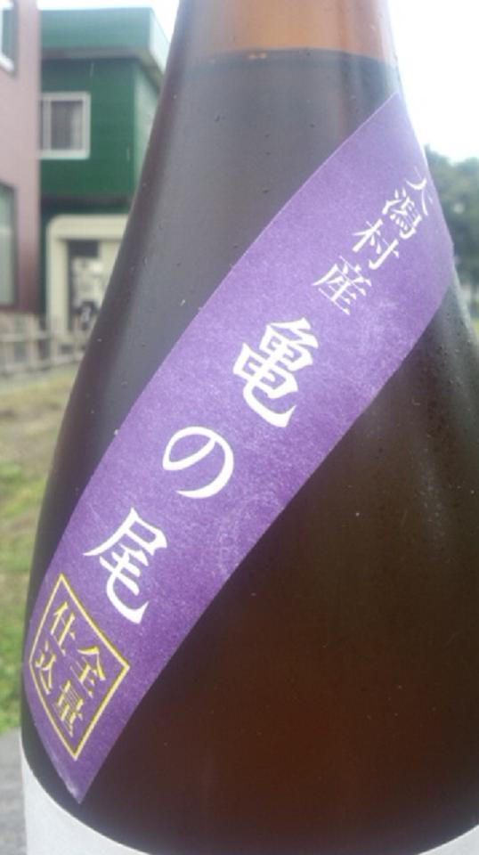 【日本酒】 阿桜 亀の尾 生詰め原酒 熟成ver 限定_e0173738_1072046.jpg