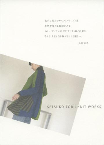 SETSUKO  TORII  KNIT  WORKS_e0288544_10574876.jpg