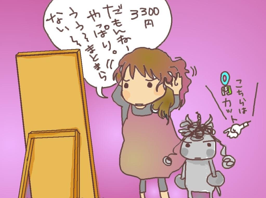 3300円と0円♪_f0096569_725843.jpg