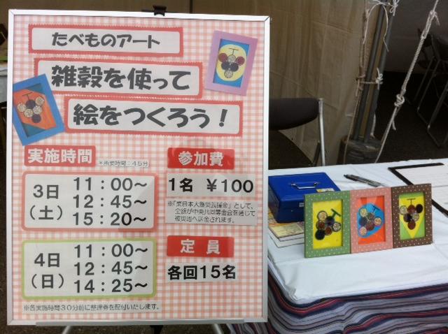 雑穀で食べ物アートを作ろう!@NHK東京・渋谷 大盛況でした!_c0220172_16161793.jpg