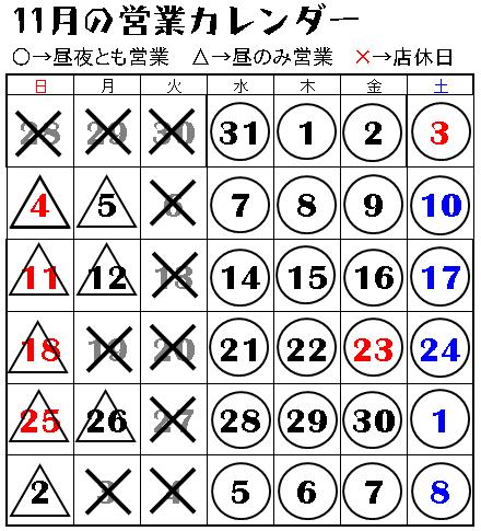 11月の営業カレンダー_c0092877_174128.png