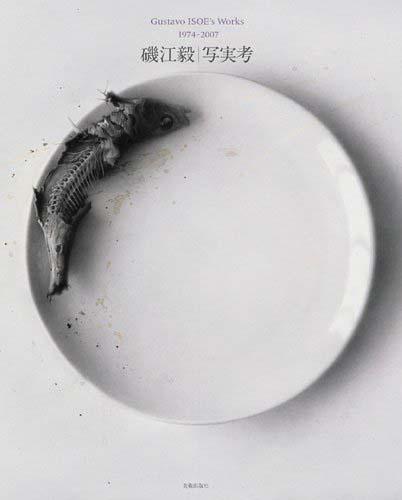 yahooオークション 2:磯江毅「写実考」_e0054299_222729.jpg