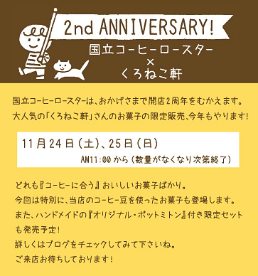 2012/11/5 もうすぐオープン2周年!_e0245899_1756876.jpg