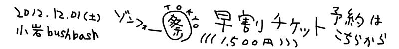 【EVENT】12/01@小岩bushbash『ゾンフォー祭 in TOKYO』特設ページ_e0108705_23282633.jpg