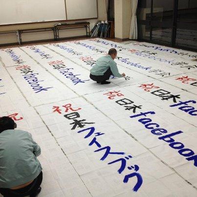 日本フェイスブック学会2012のPV_d0047811_2325919.jpg