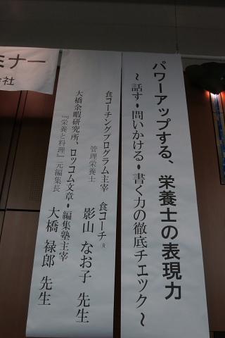 栄養士の表現力、琵琶湖に広がる。_d0046025_23514217.jpg