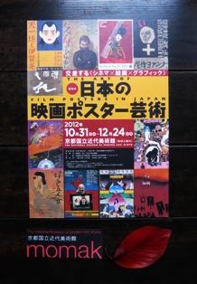 日本の映画ポスター芸術_e0230141_15472225.jpg