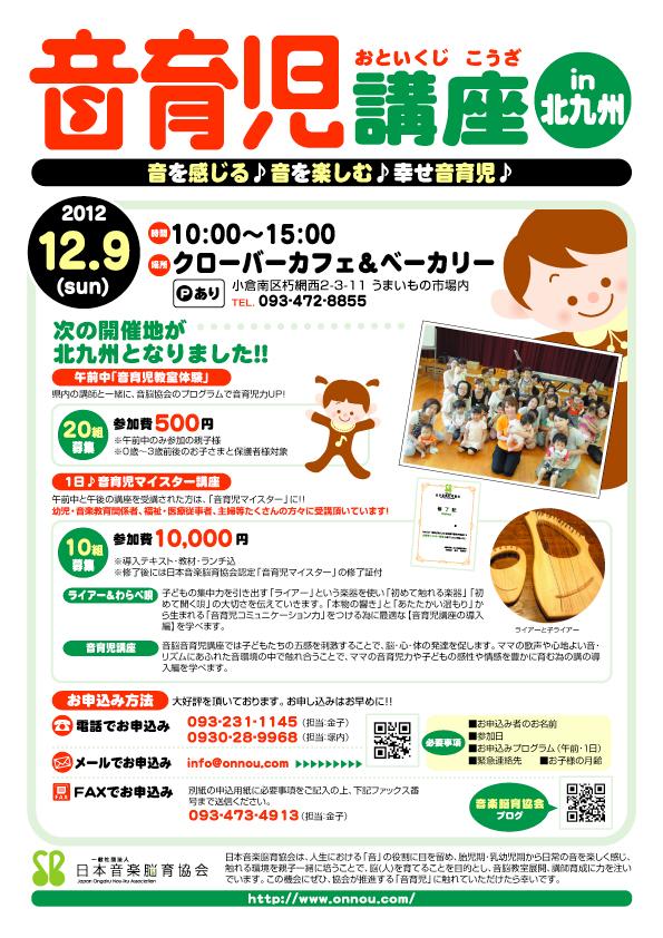 北九州で開催します!!_b0226863_3495581.jpg