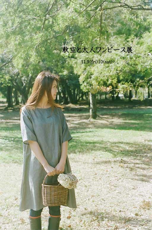 秋空と大人ワンピース展 vol.2 その12_a0235880_0441864.jpg