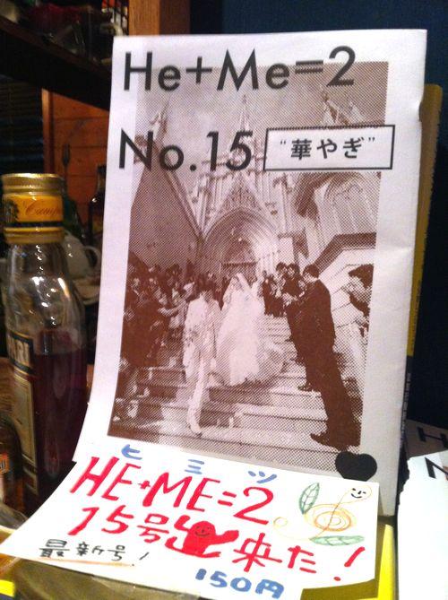 """He+Me=2 No.15 \""""華やぎ\""""_a0107688_062659.jpg"""