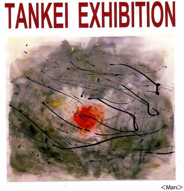 2012/11/28-12/3 TANKEI EXHIBITION [旦桂] 【墨彩、書】_e0091712_22164288.jpg