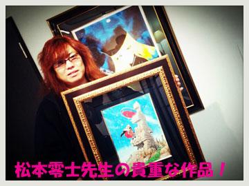 ☆「松本零士の世界展」 主催のアートスペースさんにお邪魔!_b0183113_2054272.jpg