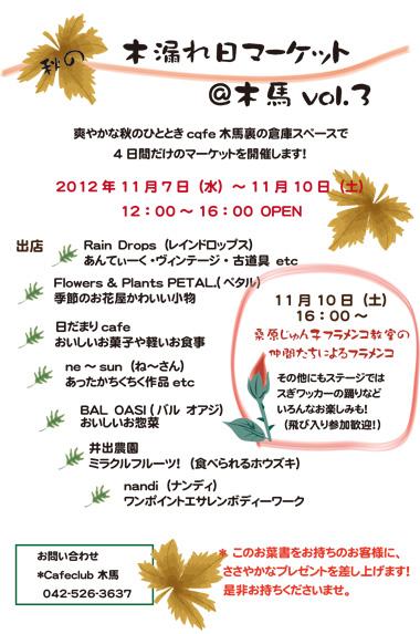 秋の木漏れ日マーケット_d0157716_21344849.jpg