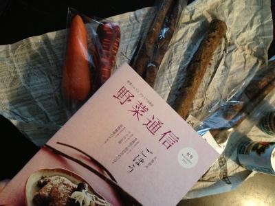 ++初!野菜ソムリエ便 わだのごぼう++_e0140921_22422531.jpg