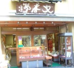 正倉院展・うつわ文居五人展_d0247023_2355727.jpg