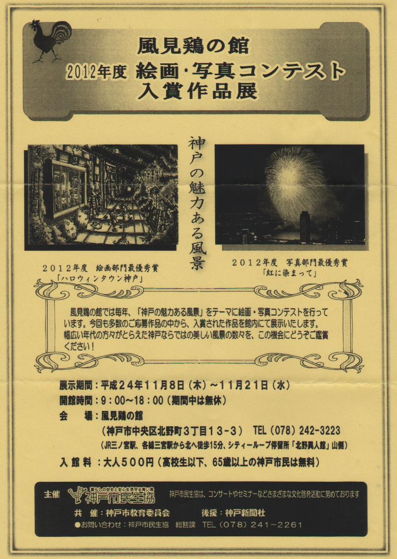 神戸市民生協主催「風見鶏の館」フォトコンテスト入選_a0288226_0135234.jpg