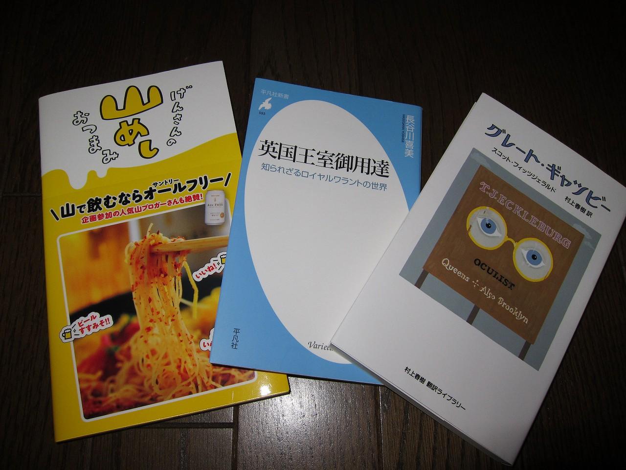本買ってきた_b0243727_21495155.jpg