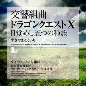 『交響組曲「ドラゴンクエストⅩ」目覚めし五つの種族』、全曲譜面付きで12/5にリリース決定!_e0025035_10393661.jpg
