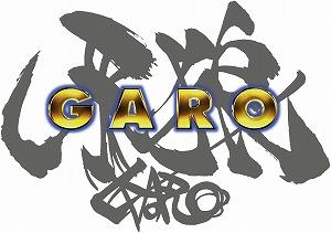 映画『牙狼<GARO>~蒼哭ノ魔竜~』公開記念!ニコニコ公式生放送にて無料配信 決定!!_e0025035_14271281.jpg