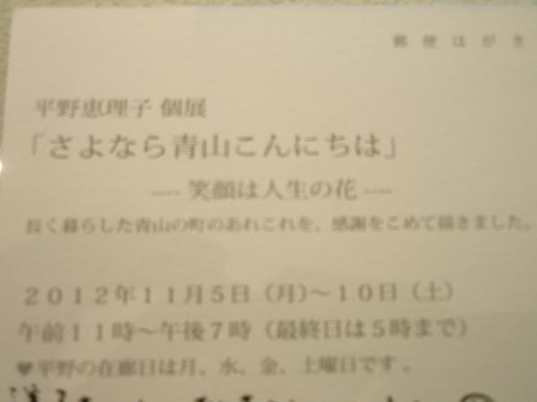 平野恵理子さんの個展始まっています!!_b0132442_1603361.jpg