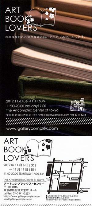 ART BOOK LOVERS store & exhibition_f0152544_21472141.jpg