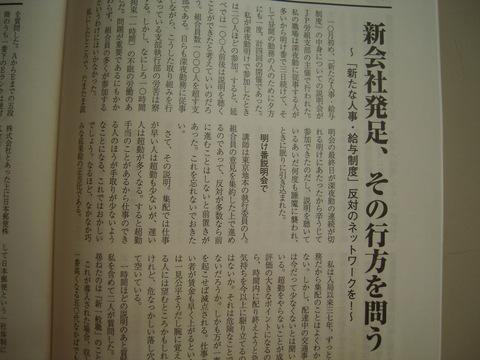 郵政新人事制度そのほか ~『伝送便』記事_b0050651_8471581.jpg