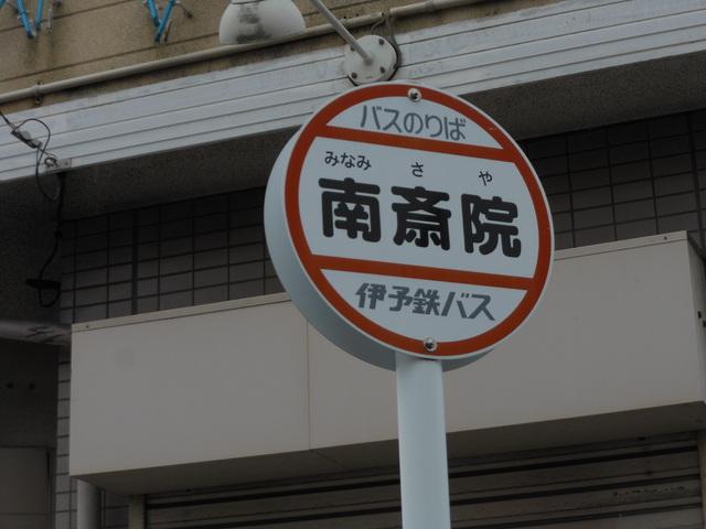 難読バス停2_c0001670_21423224.jpg