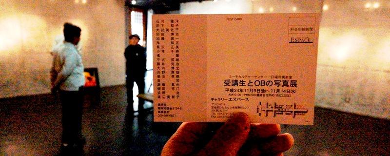 12年11月7日・日曜写真教室受講生とOBの写真展_c0129671_21284727.jpg