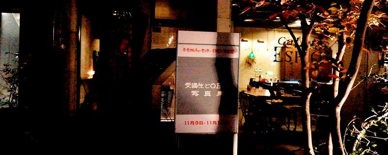 12年11月7日・日曜写真教室受講生とOBの写真展_c0129671_212965.jpg