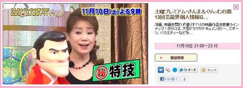 川口新さんの(特)クチパク人形、テレビ出演!!_d0152274_1725747.jpg